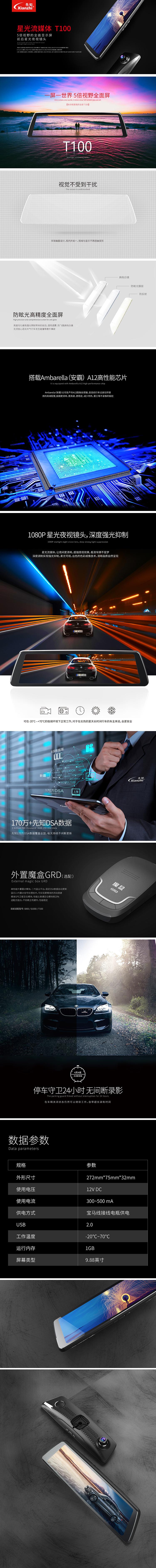 T100詳情_750.jpg